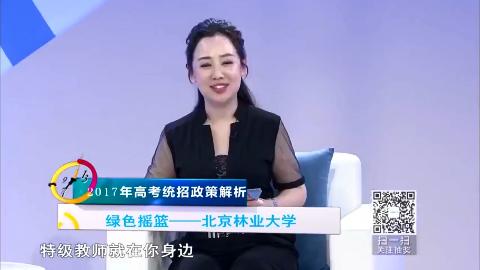 好看到上热搜的网红录取通知书来自于北京林业大学高颜值学府