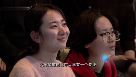 北京大学的特殊专业,据说是六代单传,每届只毕业一个人!