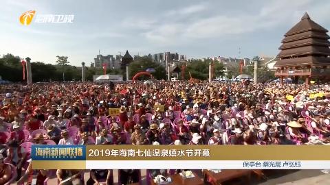 2019年海南七仙温泉嬉水节开幕