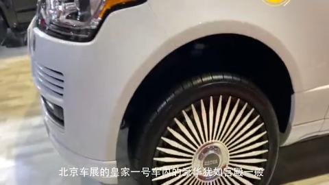北京车展的皇家一号内饰豪华如宫殿后备箱有亮点