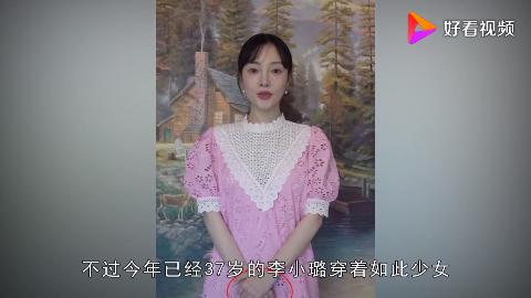 李小璐复出宣传新戏穿芭比粉色连衣裙装嫩过度全程紧张不安