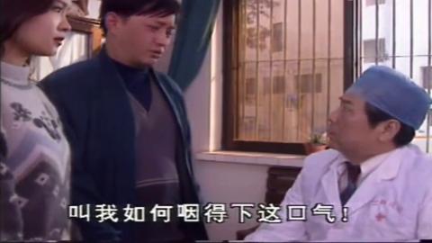 老坎做好事被冤枉,好心医生对家属说:你不是重庆人, 一点不耿直