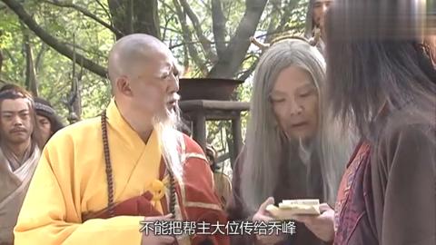 乔峰看到上代帮主的遗书,得知了自己的身世,瞬间慌了神