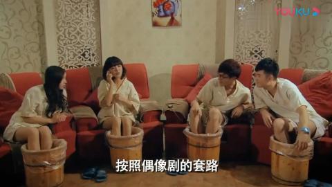 爱情公寓:果然任何事情都可以用泡脚来解决,如果一次不够就两次