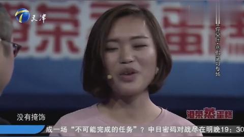 大学生从没见过亲妈,求职场上被涂磊追问,却笑得很开心!