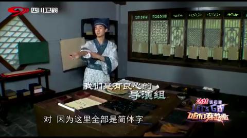 导演组把繁体字换成简体字,这还有点良心,不然难为死杨旭文了!