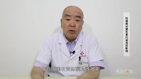 烟台半岛研究院副主任医师赵毅 性激素对黑色素代谢有何影响