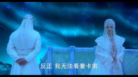 冰王逼卡索娶人鱼公主,原来是另有目的,是为了得到岚裳的一泪石