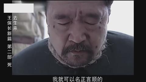 王麻子临死,三嫂子刑场和他结婚