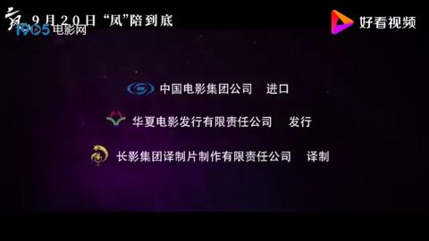 """""""越南章子怡""""上演女版飓风营救!《二凤》定档"""
