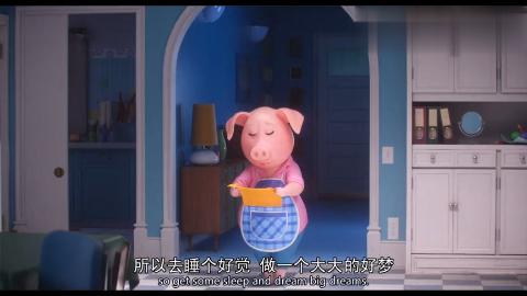 《欢乐好声音》为了实现梦想猪妈妈这奇妙想法真是让人佩服