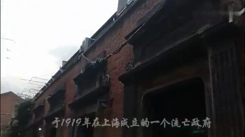 位于上海的韩国人的圣殿大韩民国临时政府旧址