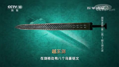 《百家讲坛》越王剑