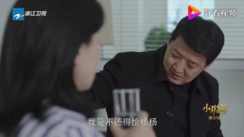 小欢喜:刘静能出院了,季区长终于安心,杨杨都想妈妈啦!