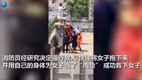 消防员飞身救下轻生女子用身体当肉垫狠狠摔下网友纷纷点赞
