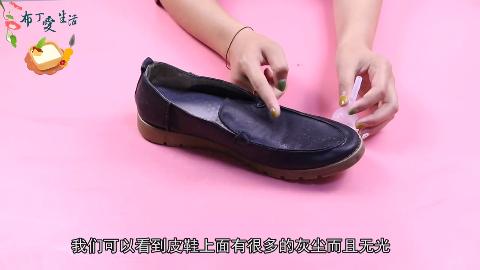 擦皮鞋从不用鞋油用女生常用东西抹一抹鞋子光亮如新太棒了