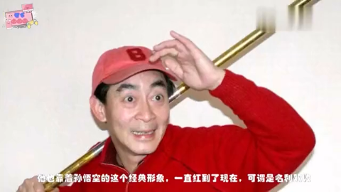 《西游记》演员现状六小龄童成为国家一级演员而他却不幸去世