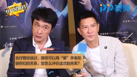 《使徒行者2》张家辉吴镇宇独家专访