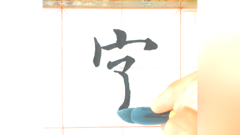 """楷书书写""""汉字不朽书法长青"""",写好中国字做好中国人"""