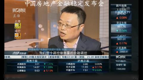 中国房地产数据研究院陈晟院长接受第一财经采访片段