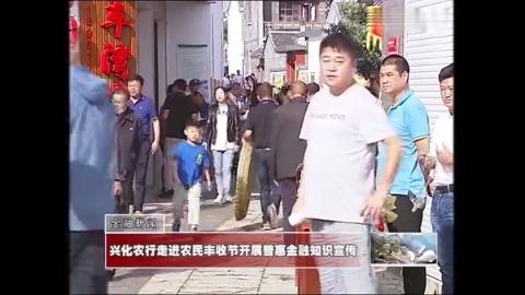兴化农行走进农民丰收节开展普惠金融知识宣传
