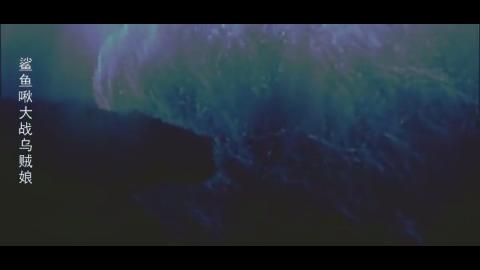 鲨鱼啾大战乌贼娘:巨大的乌贼,从塌碎的冰川里游了出来