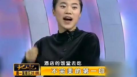王楠坦言对老公郭斌的第一印象并不好这人很奇怪难伺候啊