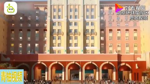 北京环球度假村公布七大主题景区你最期待哪一个