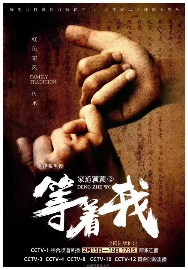 【关注】取景汉阴的电视剧《等着我》今日在央视开播