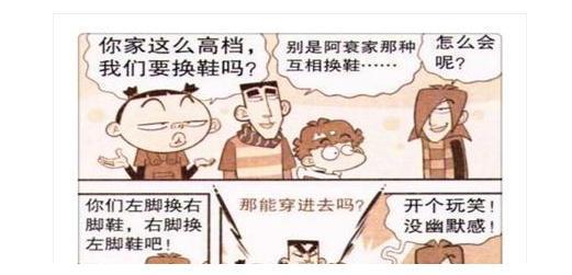 衰漫画:庄库家地毯就是几千万呢,小衰:我们还是换鞋好了
