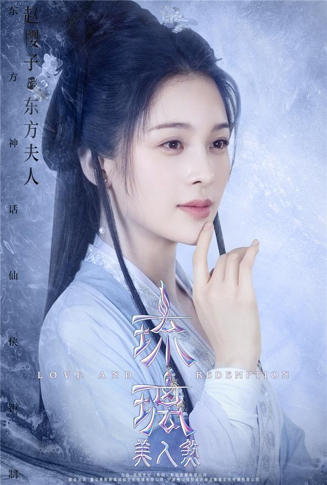 《琉璃美人煞》诠释仙侠风骨  何晟铭赵樱子率众三界争锋