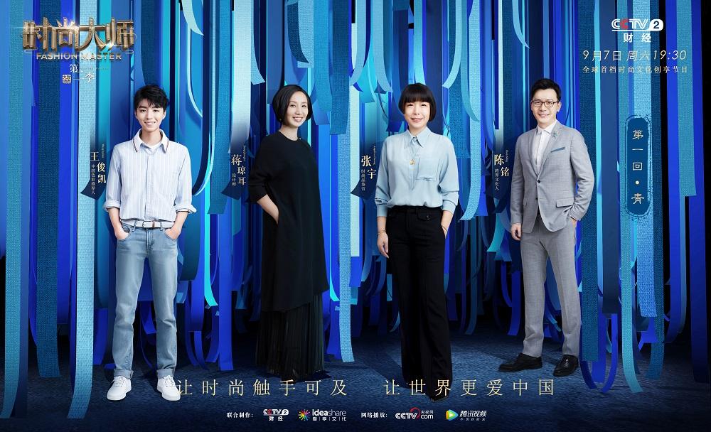 《时尚大师》王俊凯首担中国