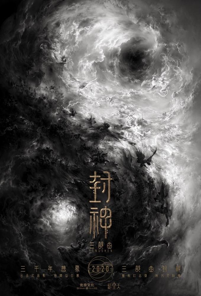 电影《封神三部曲》曝预告 新人演员此沙为演绎战神杨戬月瘦20斤