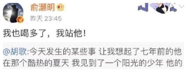 胡歌为蒋劲夫发文表态,多位艺人力挺,俞灏明却因一个字道歉两次