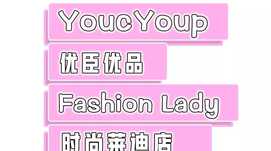 LADY,,【探店】优臣优品,一站买齐热门化妆品攻略