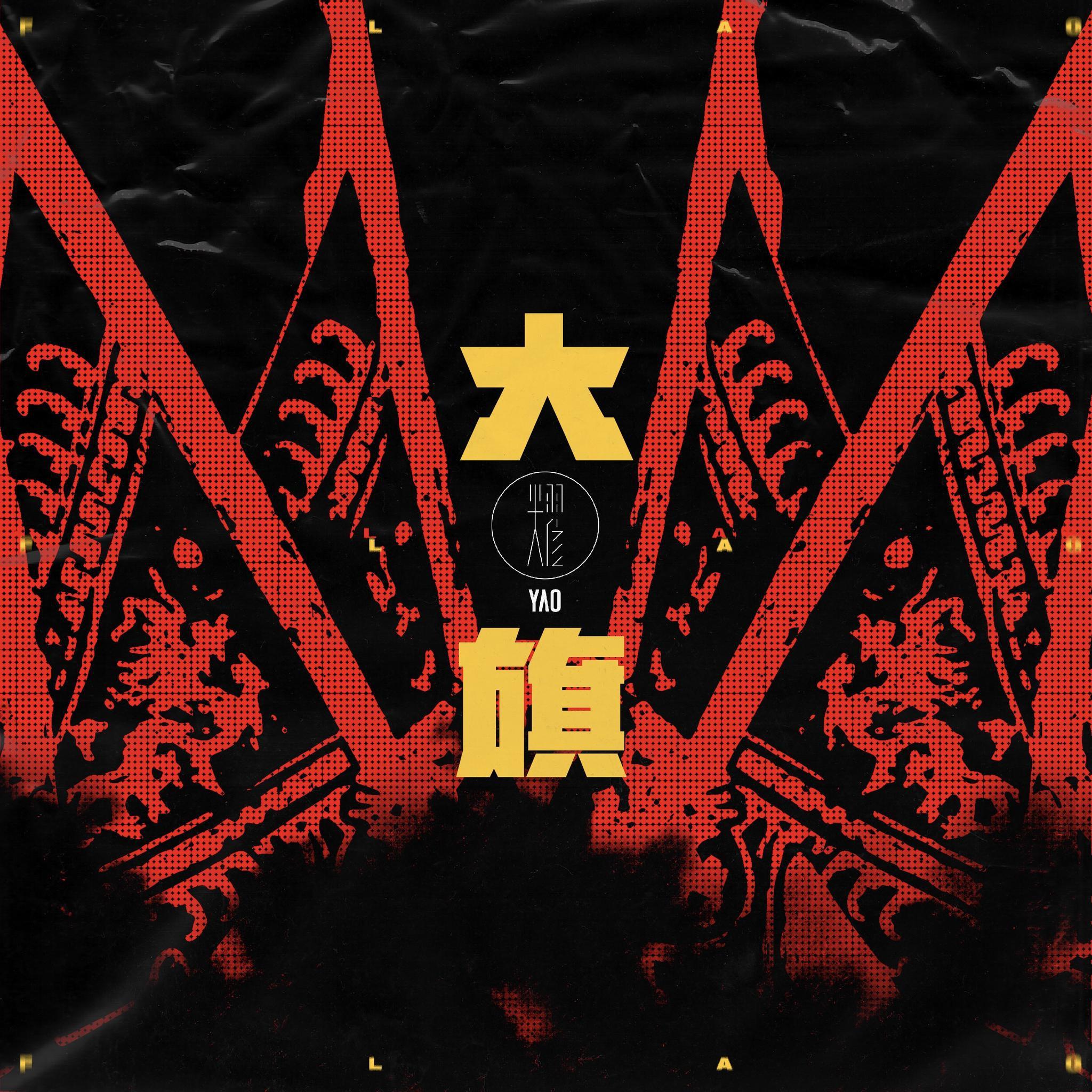 耀乐团2020回归曲《大旗》上线 携手京剧名家谭正岩