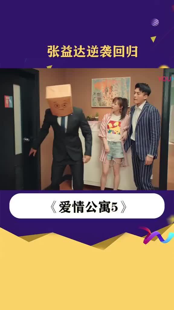 张益达能否逆袭成功,爱情公寓5李佳航张益达!