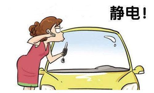 三秒知识点:汽车静电消除方法速览