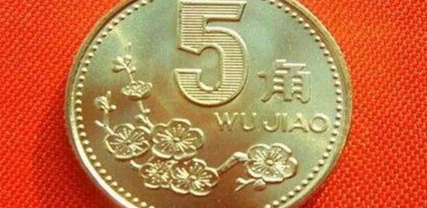 为什么5角硬币都是金色,难道里面真含有金子?专家为你解答