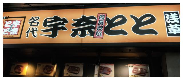 东京最便宜鳗鱼饭,500日元好吃到爆,浅草寺旁边不收藏可惜了