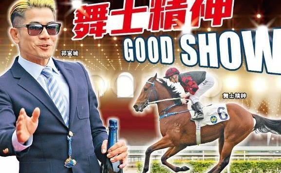 第三次带方媛看赛马,郭富城还是十指紧扣,方媛衣品也越来越好