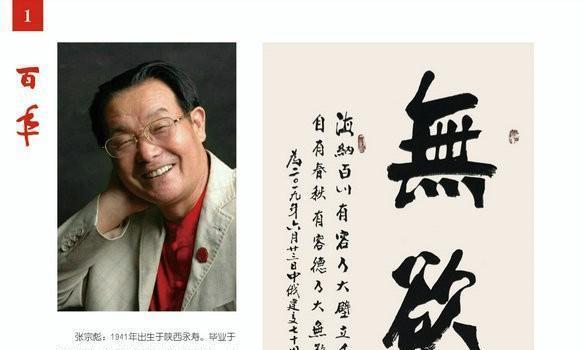 书法家张宗彪入编《中华美术年鉴、百年》并聘请为客座教授