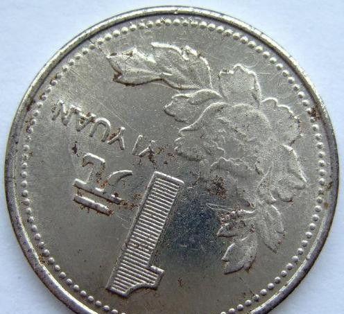 这个年份的一元硬币,现在都卖到2200元一枚了,你家有吗?