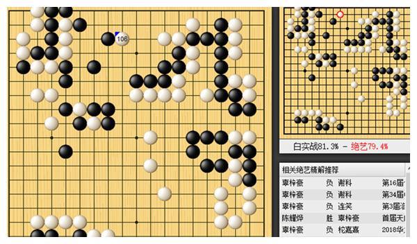 围棋国手网训赛第三轮,小师弟掀翻世界冠军队