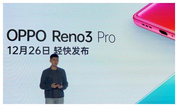 OPPO高管曝光Reno3 Pro,Reno价比老人机创记录