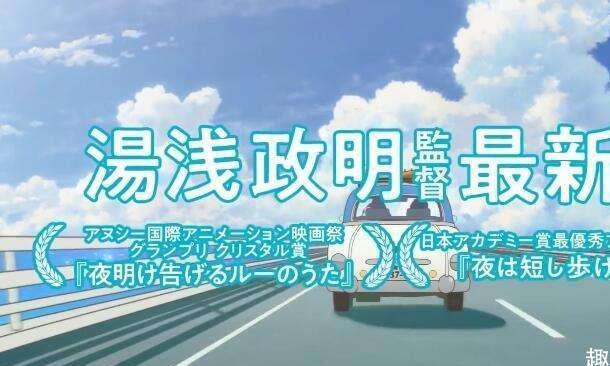 浅说:汤浅政明的动画电影《若能与你共乘海浪之上》