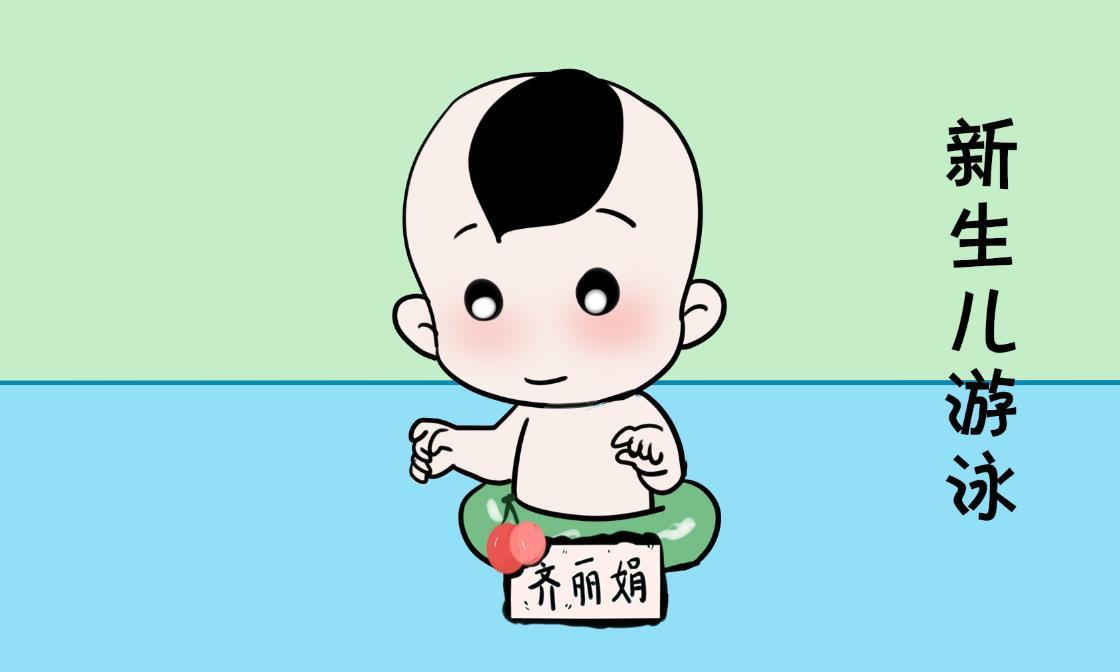 新生儿学游泳能促进智商和身体双发育,让宝宝远离疾病