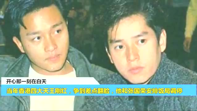 当年香港四大天王刚红争到翻脸他和张国荣安排饭局调停