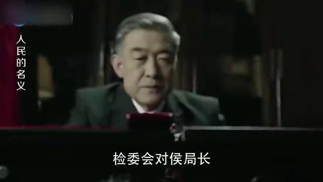 人民的名义:季昌明在肖钢玉面前开免提