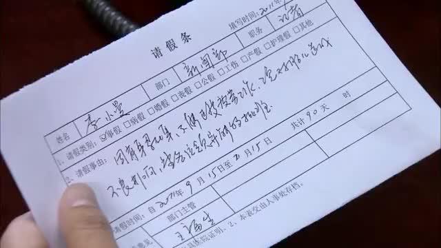 小曼请假养胎,不料公司工资说好4千变成1千